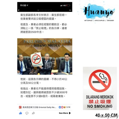No Smoking Sign Board with Adhesive (40 x 50 CM)