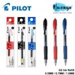 Pilot G2 Retractable Rubber Grip Gel Pen - Ink Refill 0.5mm / 0.7mm / 1.0MM Tip [REFILL] (Per Pcs)